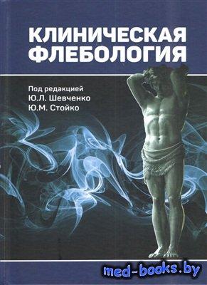 Клиническая флебология - Шевченко Ю.Л., Стойко Ю.М. - 2016 год