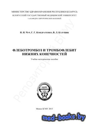 Флеботромбоз и тромбофлебит нижних конечностей - Чур Н.Н., Кондратенко Г.Г. ...