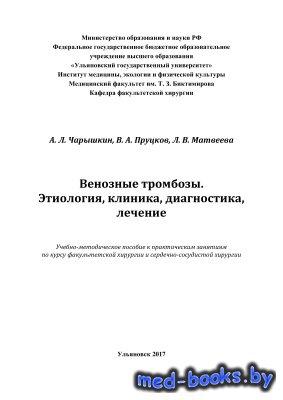 Венозные тромбозы. Этиология, клиника, диагностика, лечение - Чарышкин А.Л. ...