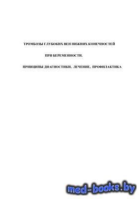 Тромбозы глубоких вен при беременности - Салов И.А. и др. - 2005 год