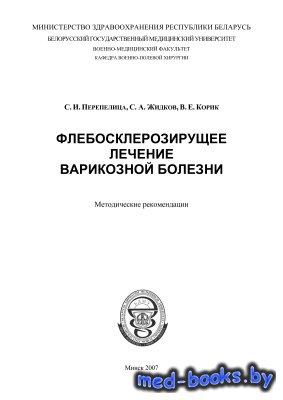 Флебосклерозирующее лечение варикозной болезни - Перепелица С.И. и др. - 20 ...