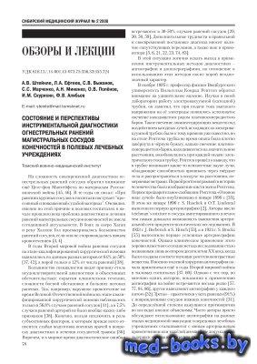Состояние и перспективы инструментальной диагностики огнестрельных ранений  ...
