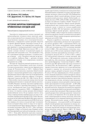 История хирургии повреждений кровеносных сосудов шеи - Штейнле А.В. - 2008  ...