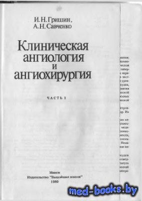 Клиническая ангиология и ангиохирургия - Гришин И.Н., Савченко А.Н. - 1980  ...