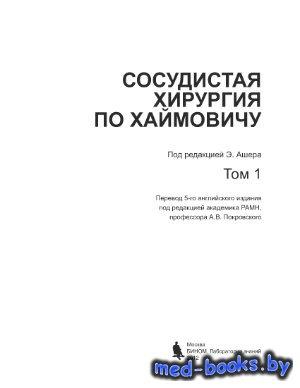 Сосудистая хирургия по Хаймовичу. Том 1 - Ашер А., Покровский А.В. - 2012 г ...