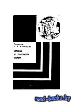 Операции на кровеносных сосудах - Матюшин И.Ф. - 1975 год