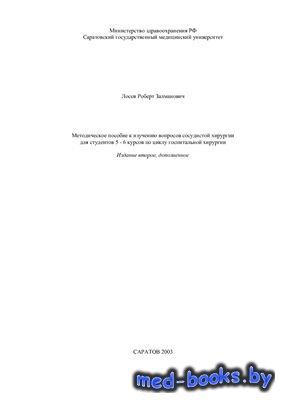Методическое пособие к изучению вопросов сосудистой хирургии - Лосев Р.З. - ...