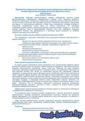Применение переменной пневматической компрессии в комплексном лечении хрони ...