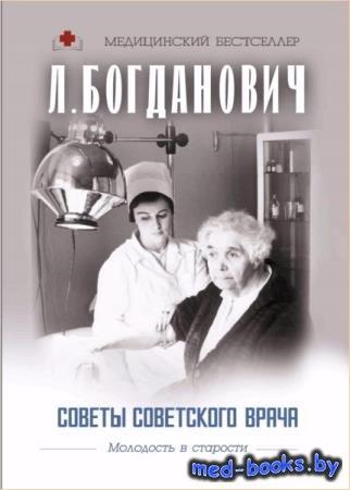 Лидия Богданович - Советы советского врача. Молодость в старости
