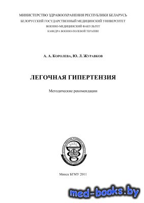 Легочная гипертензия - Королева А.А., Журавков Ю.Л. - 2011 год