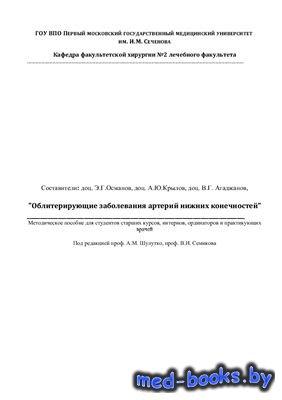 Облитерирующие заболевания артерий нижних конечностей - Шулутко А.М., Семик ...