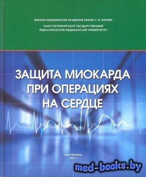 Защита миокарда при операциях на сердце - Хубулава Г.Г. - 2013 год