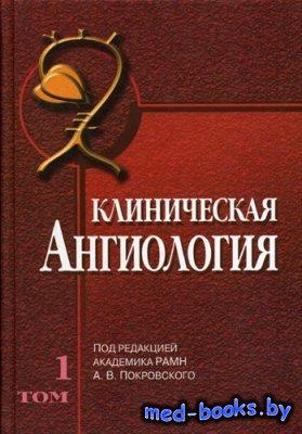 Клиническая ангиология. В 2-х томах - Покровский А.В. - 2004 год
