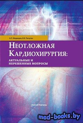 Неотложная кардиохирургия: актуальные и нерешенные вопросы - Медведев А.П., ...