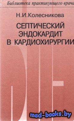 Септический эндокардит в кардиохирургии - Колесникова Н.И. - 2001 год