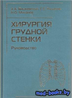 Хирургия грудной стенки - Вишневский А.А. - 2005 год