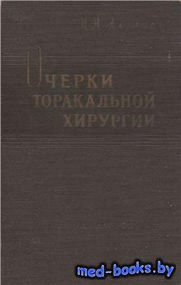 Очерки торакальной хирургии - Амосов Н.М. - 1958 год
