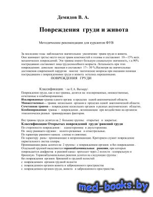 Повреждения груди и живота - Демидов В.А. - 66 с.