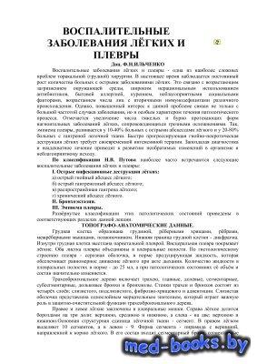 Воспалительные заболевания легких и плевры - Ильченко Ф.Н.
