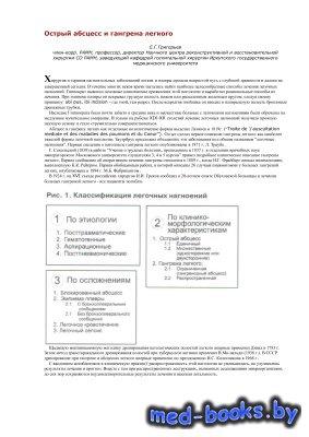Острый абсцесс и гангрена легкого - Григорьев Е.Г. - 2005 год