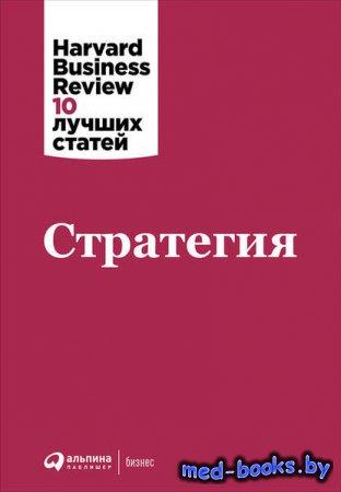 Стратегия - Рене Моборн, Harvard Business Review (HBR), В. Чан Ким, Джерри  ...