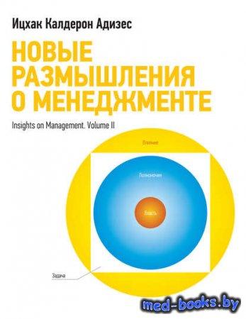 Новые размышления о менеджменте - Ицхак Адизес - 2014 год