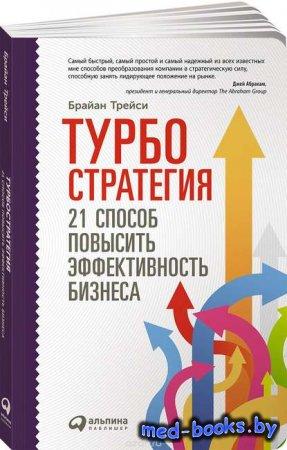 Турбостратегия. 21 способ повысить эффективность бизнеса - Брайан Трейси -  ...