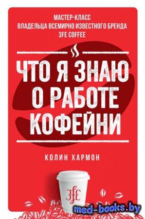 Что я знаю о работе кофейни - Колин Хармон - 2017 год