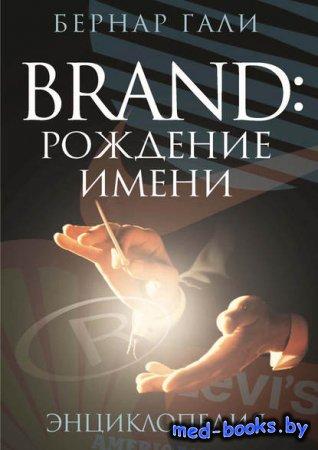Brand: Рождение имени. Энциклопедия - Бернар Гали - 1997 год