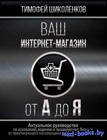 Ваш интернет-магазин от А до Я - Тимофей Шиколенков - 2018 год