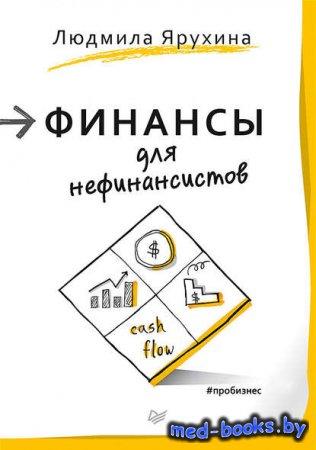 Финансы для нефинансистов - Людмила Ярухина - 2017 год