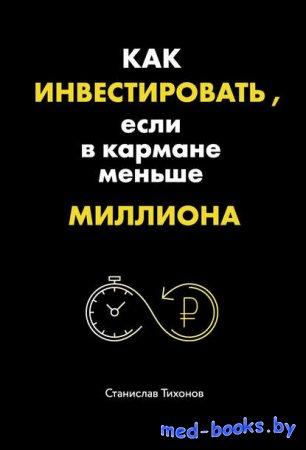 Как инвестировать, если в кармане меньше миллиона - Станислав Тихонов - 201 ...