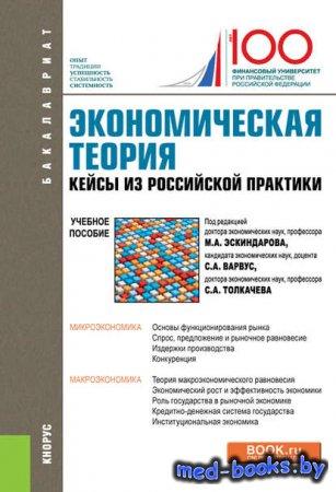 Экономическая теория. Кейсы из российской практики - Марина Александровна А ...