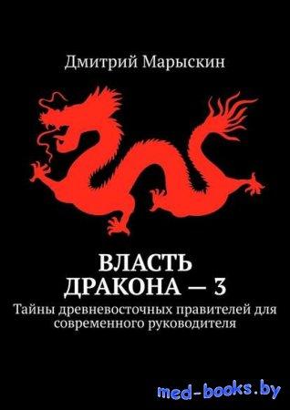 Власть дракона – 3. Тайны древневосточных правителей для современного руков ...