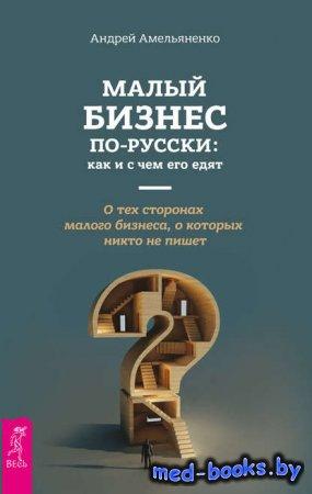 Малый бизнес по-русски: как и с чем его едят - Андрей Амельяненко - 2018 го ...