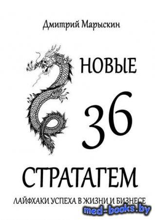 Новые 36 стратагем. Лайфхаки успеха в жизни и бизнесе - Дмитрий Марыскин -  ...