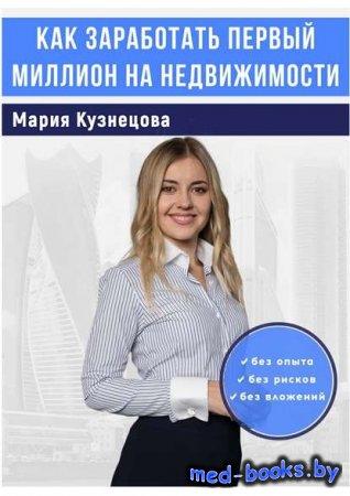 Как заработать первый миллион на недвижимости - Мария Яковлевна Кузнецова - ...