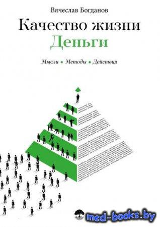 Качество жизни. Деньги - Вячеслав Богданов - 2018 год