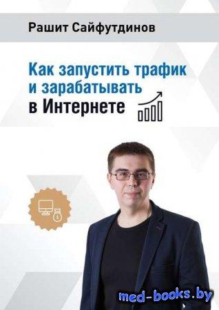 Как запустить трафик и зарабатывать в Интернете - Рашит Сайфутдинов - 2018  ...
