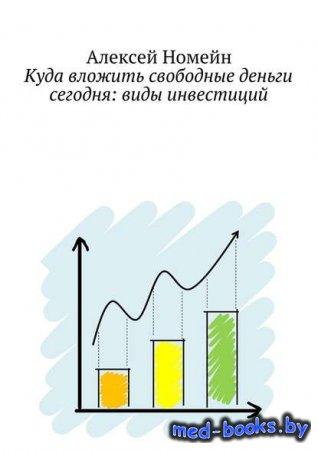 Куда вложить свободные деньги сегодня: виды инвестиций - Алексей Номейн - 2 ...
