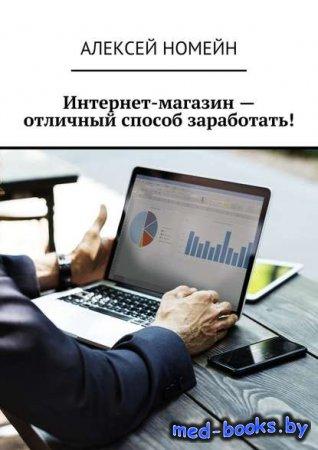 Интернет-магазин – отличный способ заработать! - Алексей Номейн - 2018 год