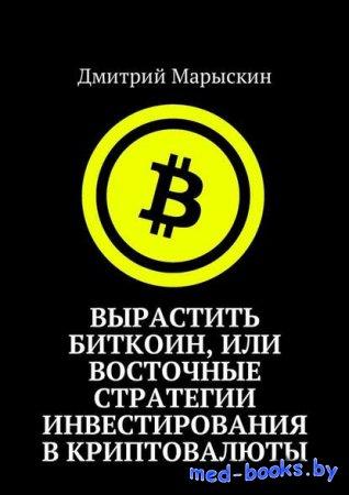 Вырастить Биткоин, или Восточные стратегии инвестирования в криптовалюты -  ...