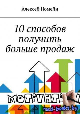 10 способов получить больше продаж - Алексей Номейн - 2018 год