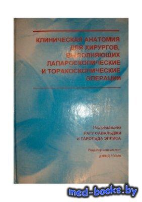 Клиническая анатомия для хирургов, выполняющих лапароскопические и торакоск ...
