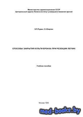 Способы закрытия культи бронха при резекции легкого - Рудин Э.П., Биргин С. ...
