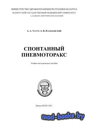 Спонтанный пневмоторакс - Татур А.А., Пландовский А.В. - 2011 год