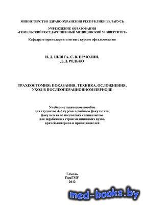 Трахеостомия - Шляга И.Д., Ермолин С.В. - 2012 год