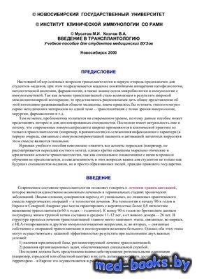Введение в трансплантологию - Мусатов М.И., Козлов В.А. - 2000 год