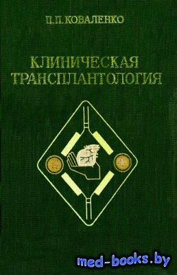 Клиническая трансплантология - Коваленко П.П. - 1975 год