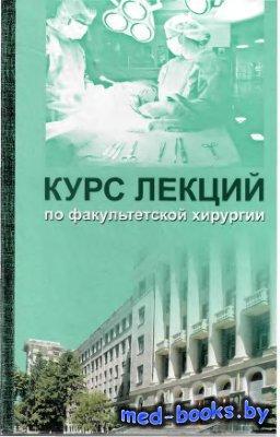 Курс лекций по факультетской хирургии - Криворучко И.А. - 2006 год